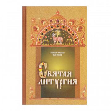 Святая литургия. Епископ Михаил (Семенов).