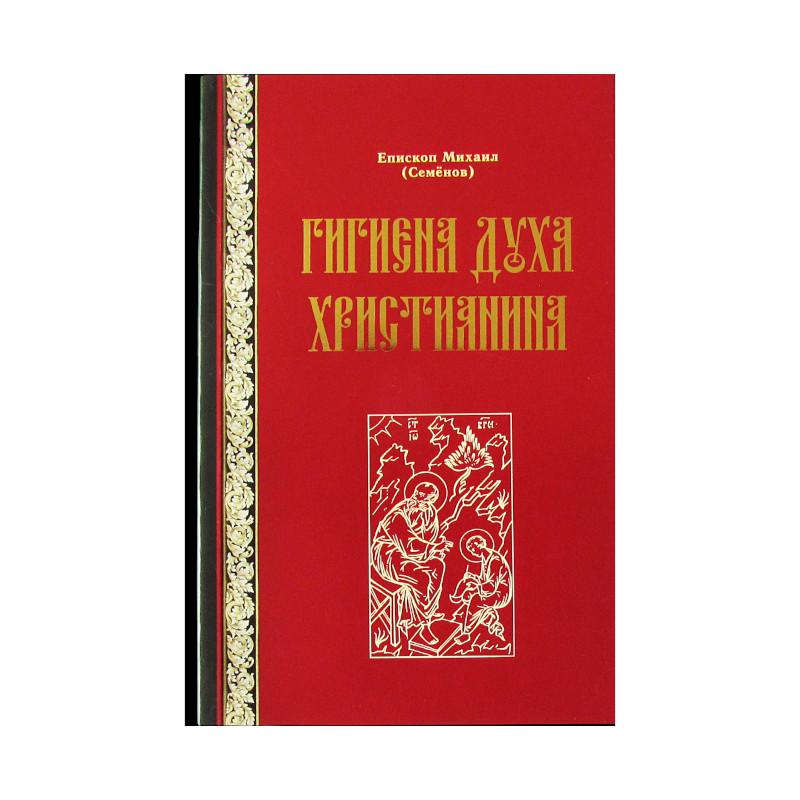 Гигиена духа Еп. Михаил (Семенов).