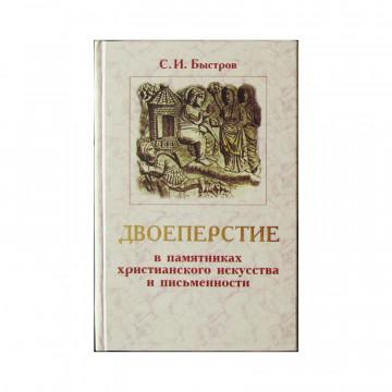 Двоеперстие в памятниках христианского искусства и письменности. Быстров С.И