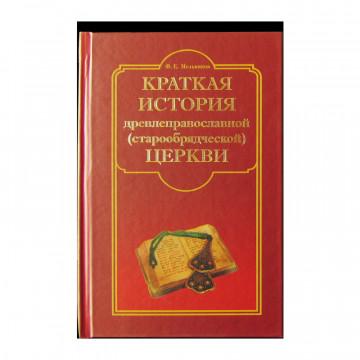 Краткая история древлеправославной (старообрядческой) церкви. Ф. Е. Мельников.
