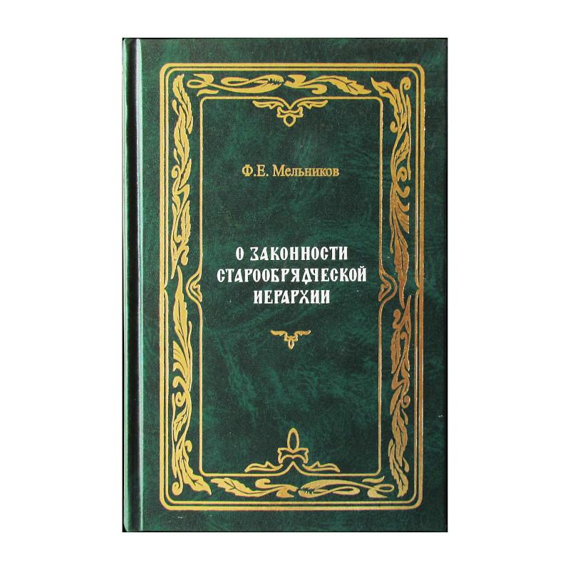 О законности старообрядческой иерархии. Ф. Е. Мельников.
