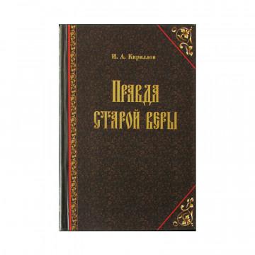Правда старой веры Кириллов И.А.