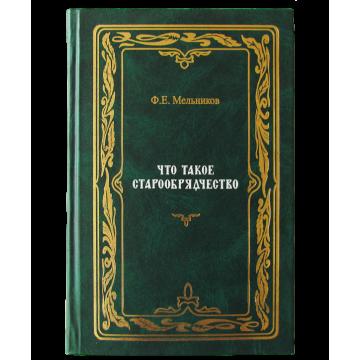 «Что такое старообрядчество?» Ф.Е. Мельников