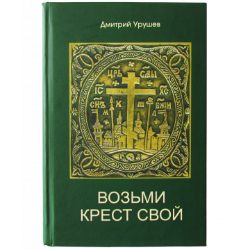 Возьми крест свой Д А Урушев