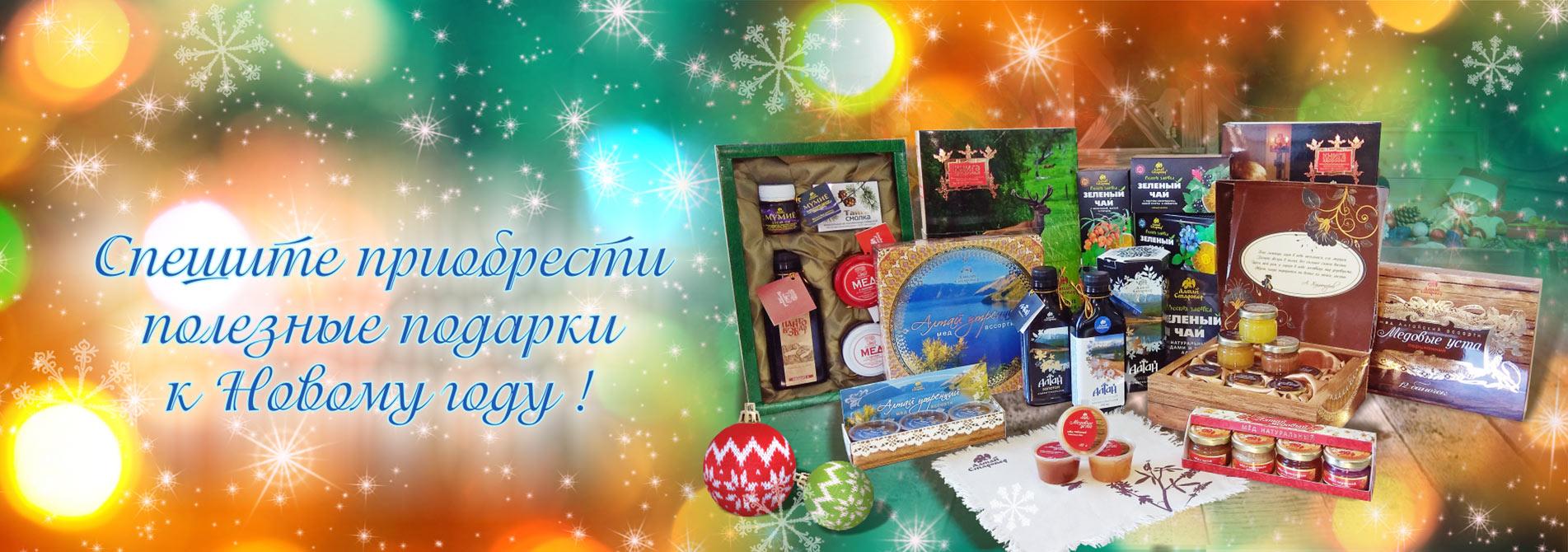 catalog/slides/01-noviigod.jpg