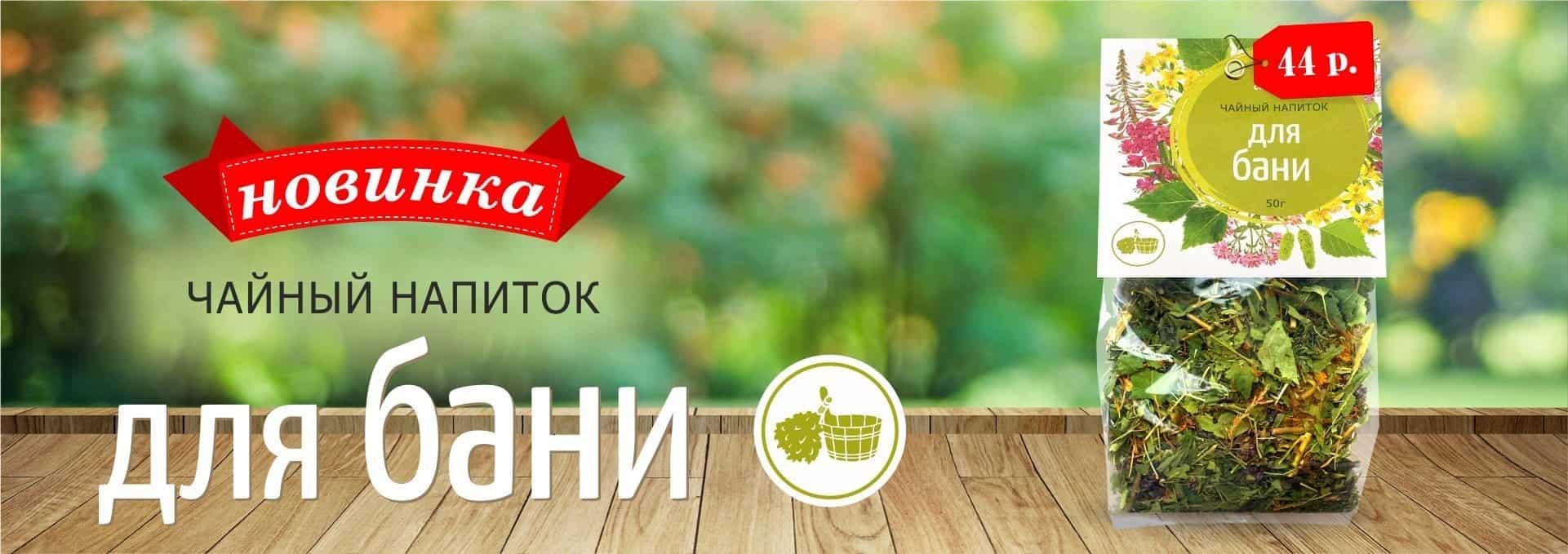 catalog/slides/chai-dlya-bani.jpg